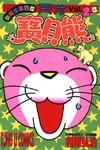 天才宝贝熊漫画第2卷