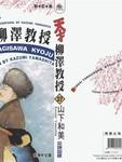 天才柳泽教授的生活漫画第27卷