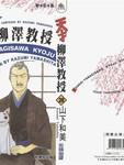天才柳泽教授的生活漫画第28卷