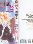西方善魔女漫画第3卷