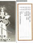 侠盗剑心漫画第2卷