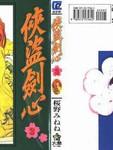 侠盗剑心漫画第3卷