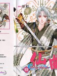 仙曲漫画第4卷