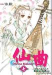 仙曲漫画第7卷