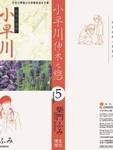 小早川伸木之恋漫画第5卷