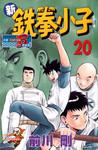 新铁拳小子漫画第20卷