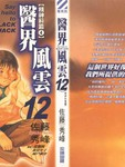 杏林先锋漫画第12卷