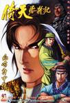 倚天屠龙记漫画第97卷