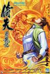 倚天屠龙记漫画第98卷