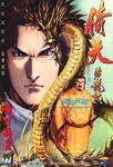 倚天屠龙记漫画第99卷