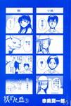 妖幻之血漫画第3卷