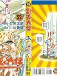 野球太保漫画第52卷