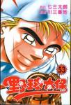 野球太保漫画第53卷