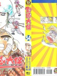 野球太保漫画第54卷