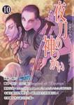 夜刀神使漫画第10卷