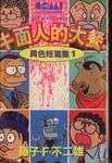 异色短篇集漫画第1卷