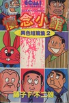 异色短篇集漫画第2卷