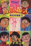 异色短篇集漫画第3卷