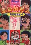 异色短篇集漫画第4卷