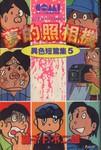 异色短篇集漫画第5卷