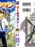 翼神传说漫画第1卷
