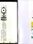 朝雾的巫女漫画第1卷