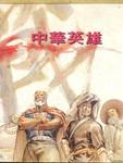 中华英雄漫画第121-130卷