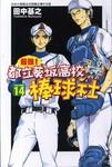 最强!都立葵坂高校棒球社漫画第14卷