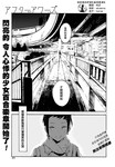 After Hours漫画第1话