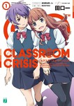 Classroom☆Crisis漫画第0话