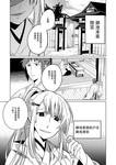 Blue Ark of Destiny漫画第20话