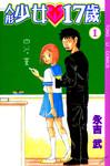 人形少女17岁漫画第1卷