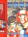 菜鸟拳王漫画第2卷
