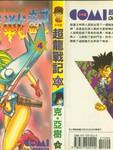 超龙战记漫画第4卷