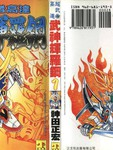 超武者高达-武神辉罗钢漫画第1卷