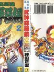 超武者高达-武神辉罗钢漫画第2卷