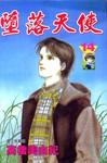 堕落天使漫画第14卷
