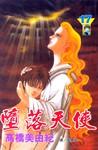 堕落天使漫画第17卷
