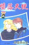 堕落天使漫画第18卷