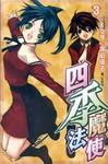 四季魔法使漫画第3卷