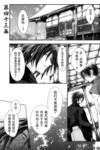 岚雪记漫画第43话