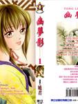 幽梦影漫画第1卷