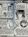 天空圣龙漫画第5卷