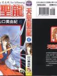 天空圣龙漫画第6卷