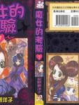 魔女的考验漫画第7卷