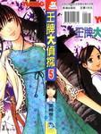 王牌大侦探漫画第5卷