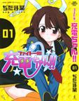 充電ちゃん!!漫画第1卷