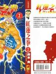 红莲之拳UltraRed漫画第2卷