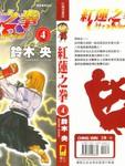 红莲之拳UltraRed漫画第4卷