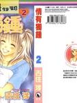 情有独钟漫画第2卷